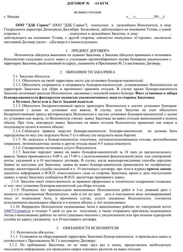 Договор на вывоз КГМ